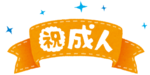 seijinshiki_syuku.png